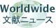 WORLDWIDE文献ニュース