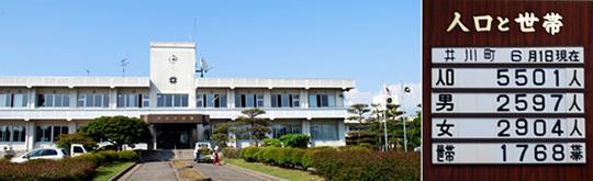 井川町役場