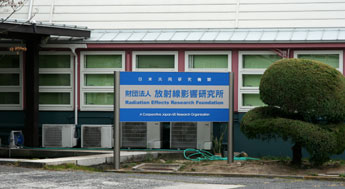 放射線影響研究所