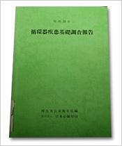 1980年の第3次循環器疾患基礎調査報告書