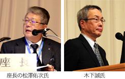 左:座長の松澤佑次氏、右:木下誠氏