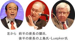 左から前半の座長の鄭氏,後半の座長の上島氏とLuepker氏