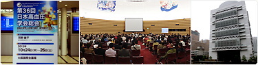 日本高血圧学会2013