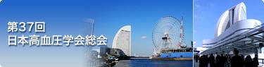 日本高血圧学会2014