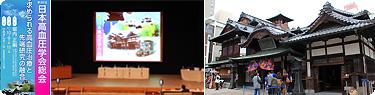 日本高血圧学会2015