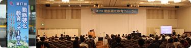 日本動脈硬化学会2017