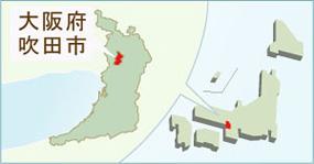 大阪府吹田市地図