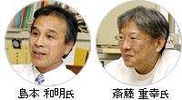 島本 和明氏,斎藤 重幸氏
