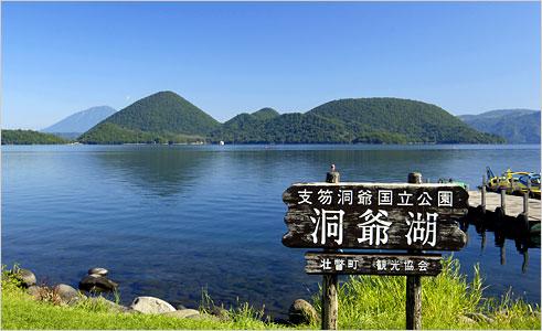 壮瞥町の洞爺湖沿いには温泉も多い