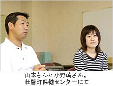 山本さんと小野崎さん。壮瞥町保健センターにて