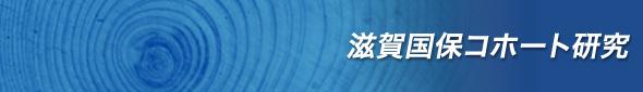 滋賀国保コホート研究