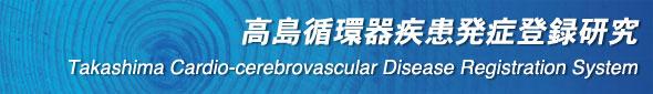 高島循環器疾患発症登録研究(Takashima Cardio-cerebrovascular Disease Registration System)
