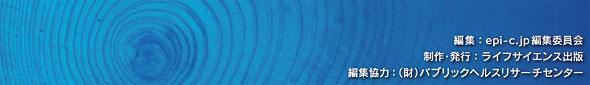 編集:epi-c.jp編集委員会 制作・発行:ライフサイエンス出版 編集協力:(財)パブリックヘルスリサーチセンター